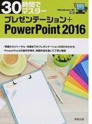 30時間でマスタープレゼンテーション+PowerPoint 2016
