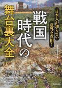 戦国時代の舞台裏大全 日本人が知らない意外な真相!