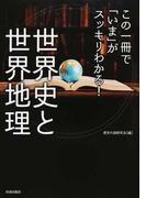 世界史と世界地理 この一冊で「いま」がスッキリわかる!