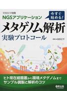 NGSアプリケーション今すぐ始める!メタゲノム解析実験プロトコール ヒト常在細菌叢から環境メタゲノムまでサンプル調製と解析のコツ