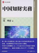 中国知財実務 (現代産業選書 知的財産実務シリーズ)(現代産業選書)