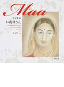 Maaインドのお義母さん インドの結婚生活で見つけた愛と死と神さまのひとしずく