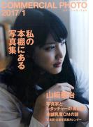 COMMERCIAL PHOTO (コマーシャル・フォト) 2017年 01月号 [雑誌]