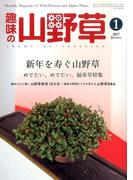 趣味の山野草 2017年 01月号 [雑誌]