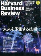Harvard Business Review (ハーバード・ビジネス・レビュー) 2017年 01月号 [雑誌]