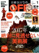 日経おとなの OFF (オフ) 2017年 01月号 [雑誌]