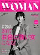 PRESIDENT WOMAN 2017年 01月号 [雑誌]