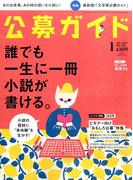公募ガイド 2017年 01月号 [雑誌]