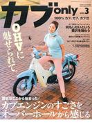 カブonly 2017年 01月号 [雑誌]