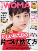 日経 WOMAN (ウーマン) 2017年 01月号 [雑誌]