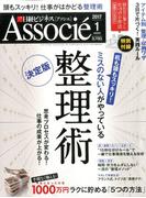 日経ビジネス Associe (アソシエ) 2017年 01月号 [雑誌]