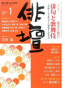 俳壇 2017年 01月号 [雑誌]