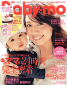 Baby-mo (ベビモ) 2017年 01月号 [雑誌]