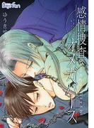 【1-5セット】感情捜査オメガバース(ボーイズファン)