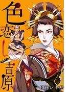 【全1-6セット】色恋し吉原(ボーイズファン)