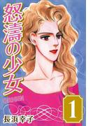 【全1-3セット】怒涛の少女