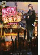 幽落町おばけ駄菓子屋 8 星月夜の彼岸花 (角川ホラー文庫)(角川ホラー文庫)