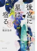 後宮に星は宿る 金椛国春秋 (角川文庫)(角川文庫)