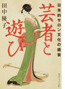 芸者と遊び 日本的サロン文化の盛衰 (角川ソフィア文庫)(角川ソフィア文庫)