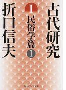 古代研究 改版 1 民俗学篇 1 (角川ソフィア文庫)(角川ソフィア文庫)