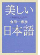 美しい日本語 (角川ソフィア文庫)(角川ソフィア文庫)