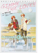 BROTHERS CONFLICT GIMME THE LOVE!! (シルフコミックス)(シルフコミックス)