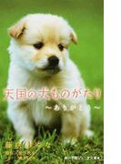天国の犬ものがたり ありがとう (小学館ジュニア文庫)(小学館ジュニア文庫)