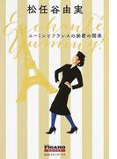 ユーミンとフランスの秘密の関係 (madame FIGARO BOOKS)(フィガロブックス)