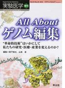 実験医学 Vol.34-No.20(2016増刊) All Aboutゲノム編集