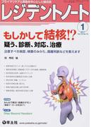 レジデントノート プライマリケアと救急を中心とした総合誌 vol.18−no.15(2017−1) もしかして結核!?