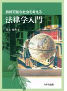 持続可能な社会を考える法律学入門