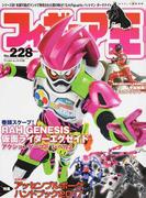 フィギュア王 No.228 特集・新章開幕!!アッセンブルボーグハンドブック2017 (ワールド・ムック)(ワールド・ムック)