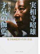 実相寺昭雄才気の伽藍 鬼才映画監督の生涯と作品