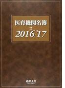 医育機関名簿 2016-'17