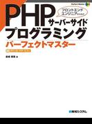 【期間限定価格】PHPサーバーサイドプログラミング パーフェクトマスター