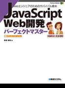 【期間限定価格】JavaScript Web開発パーフェクトマスター