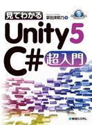 【期間限定価格】見てわかるUnity5 C#超入門