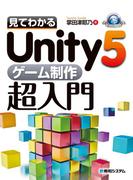 【期間限定価格】見てわかるUnity5ゲーム制作超入門