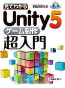 見てわかるUnity5ゲーム制作超入門