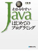 新わかりやすいJava はじめてのプログラミング