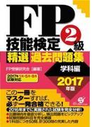 FP技能検定2級 精選過去問題集(学科編)2017年版