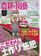 農耕と園芸2016年12月号