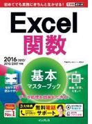 できるポケット Excel関数 基本マスターブック 2016/2013/2010/2007対応(できるポケットシリーズ)