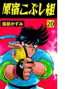 原宿こぶし組 20(マンガの金字塔)