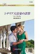 シチリア大富豪の誤算(ハーレクイン・ロマンス)