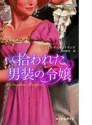 拾われた男装の令嬢(ハーレクイン・ヒストリカル・スペシャル)