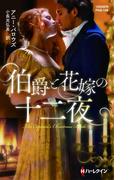 伯爵と花嫁の十二夜(ハーレクイン・ヒストリカル・スペシャル)