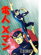 電人Xマン(マンガの金字塔)