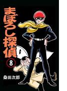 まぼろし探偵 8巻(マンガの金字塔)