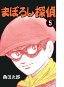 まぼろし探偵 5巻(マンガの金字塔)
